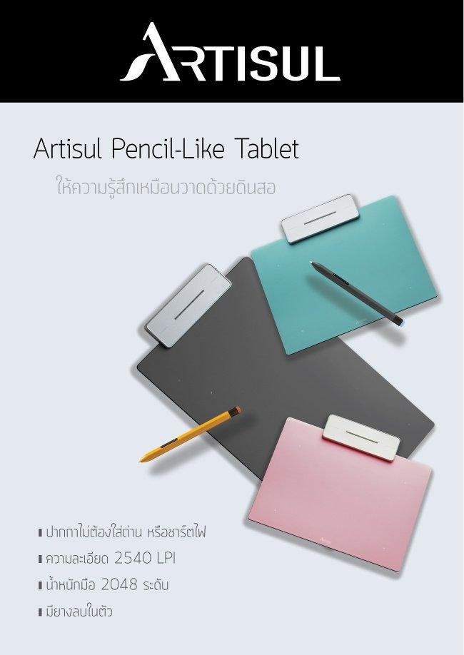 เมาส์ปากกา Pencil M Graphic Tablet จาก Artisul