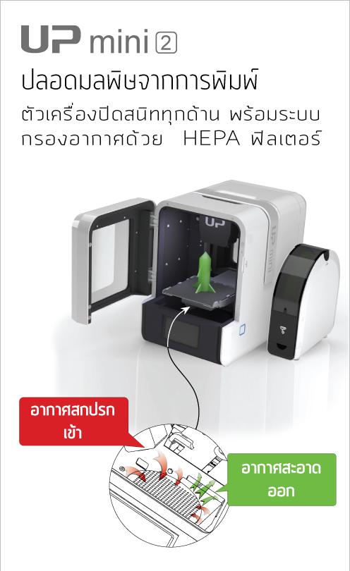 upmini2_for_health.jpg