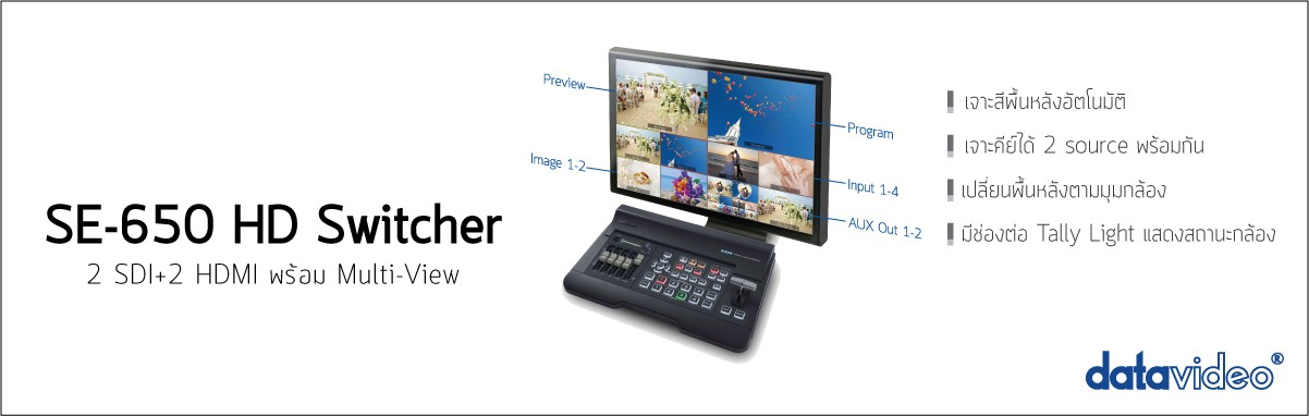 4CH HD Switcher SE-650 Datavideo