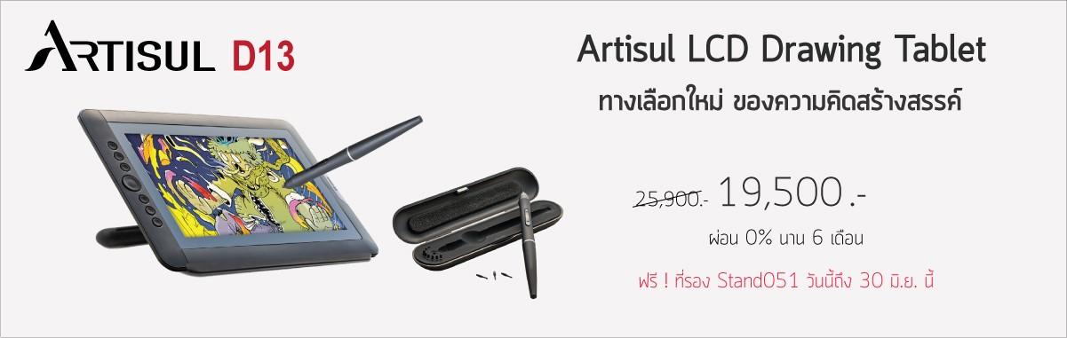 LCD Drawing Tablet เมาส์ปากกาเขียนหน้าจอ