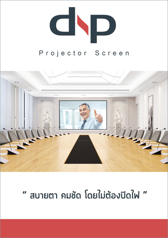 dnp_projector_screen.jpg