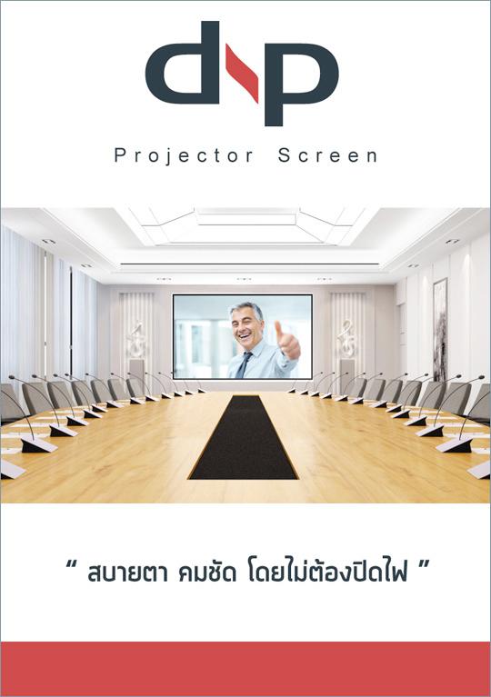 dnp_projector_screen.jpg