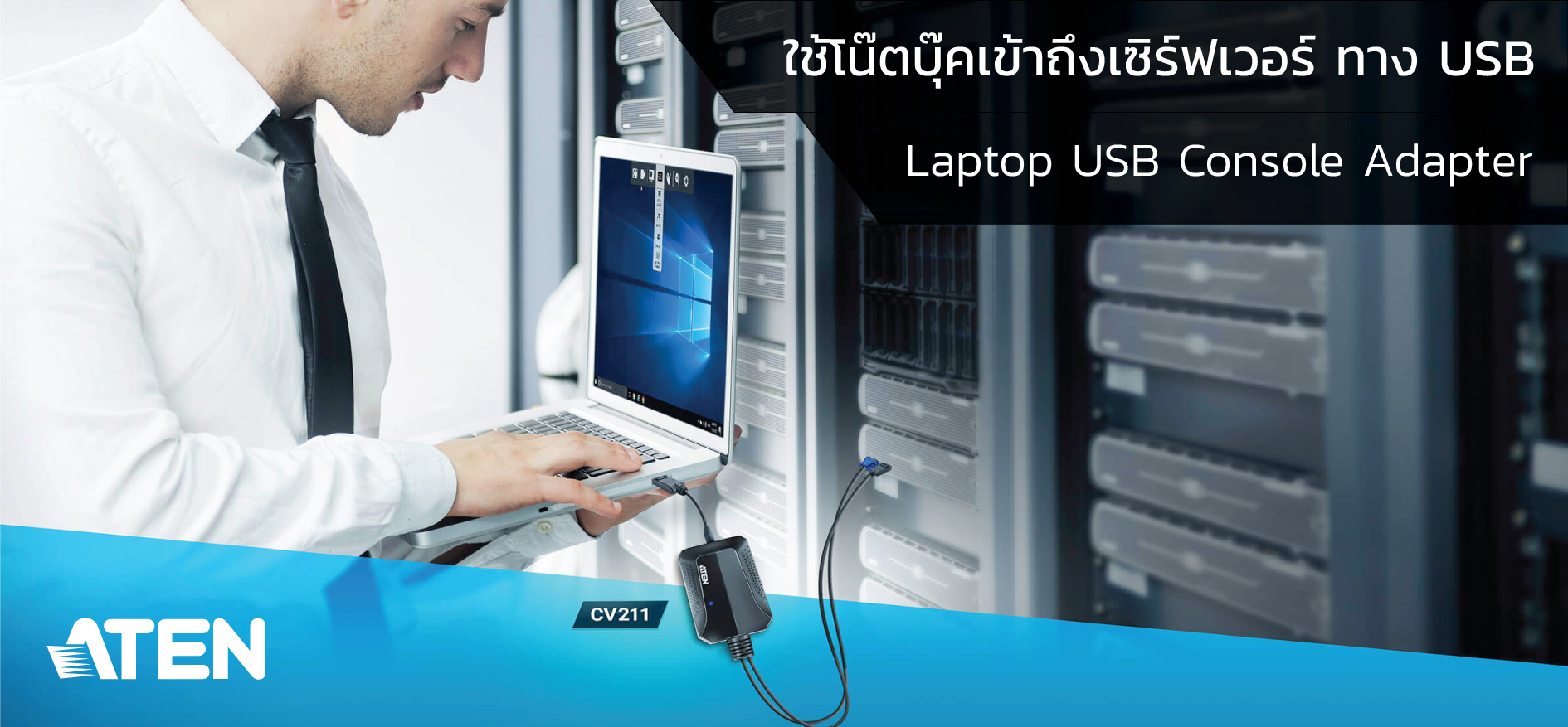 Laptop USB Console