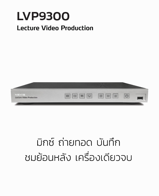 LVP9300 NEXIS Lecture video production
