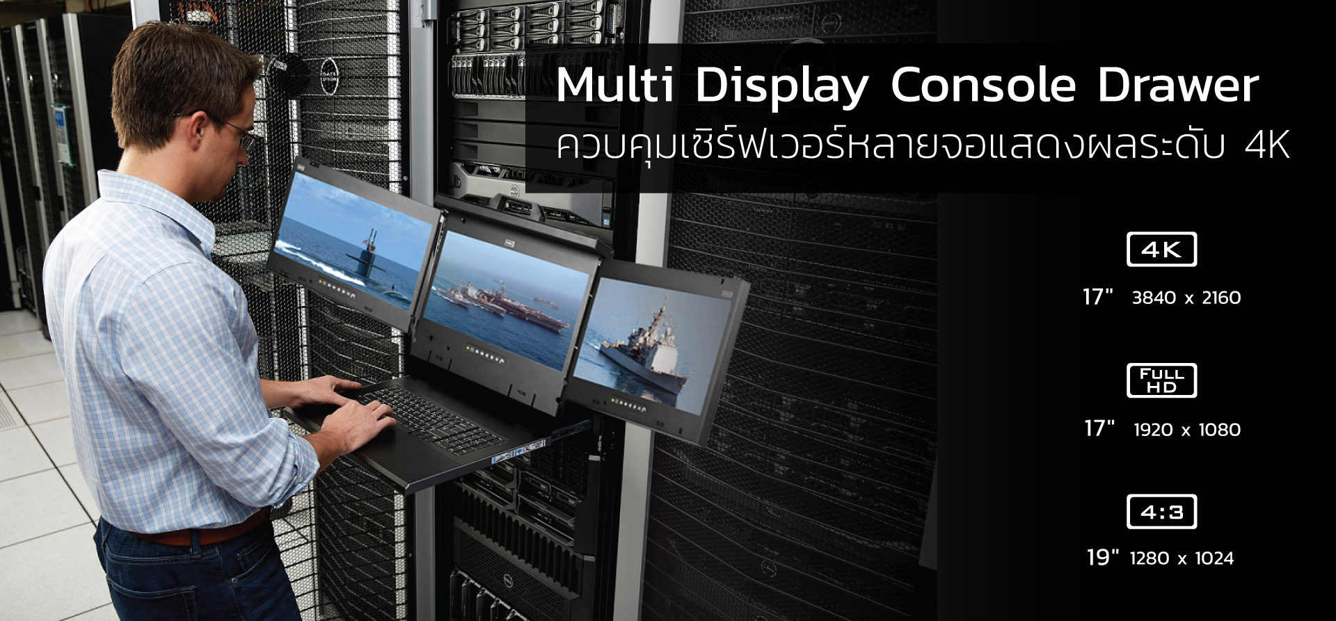 Multi-Display Console drawer