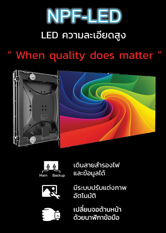 จอ LED ความละเอียดสูง
