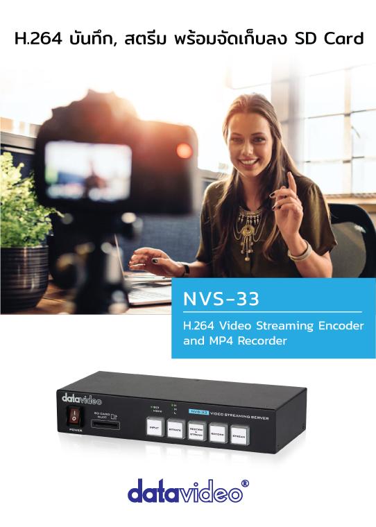 nvs33-xs.jpg