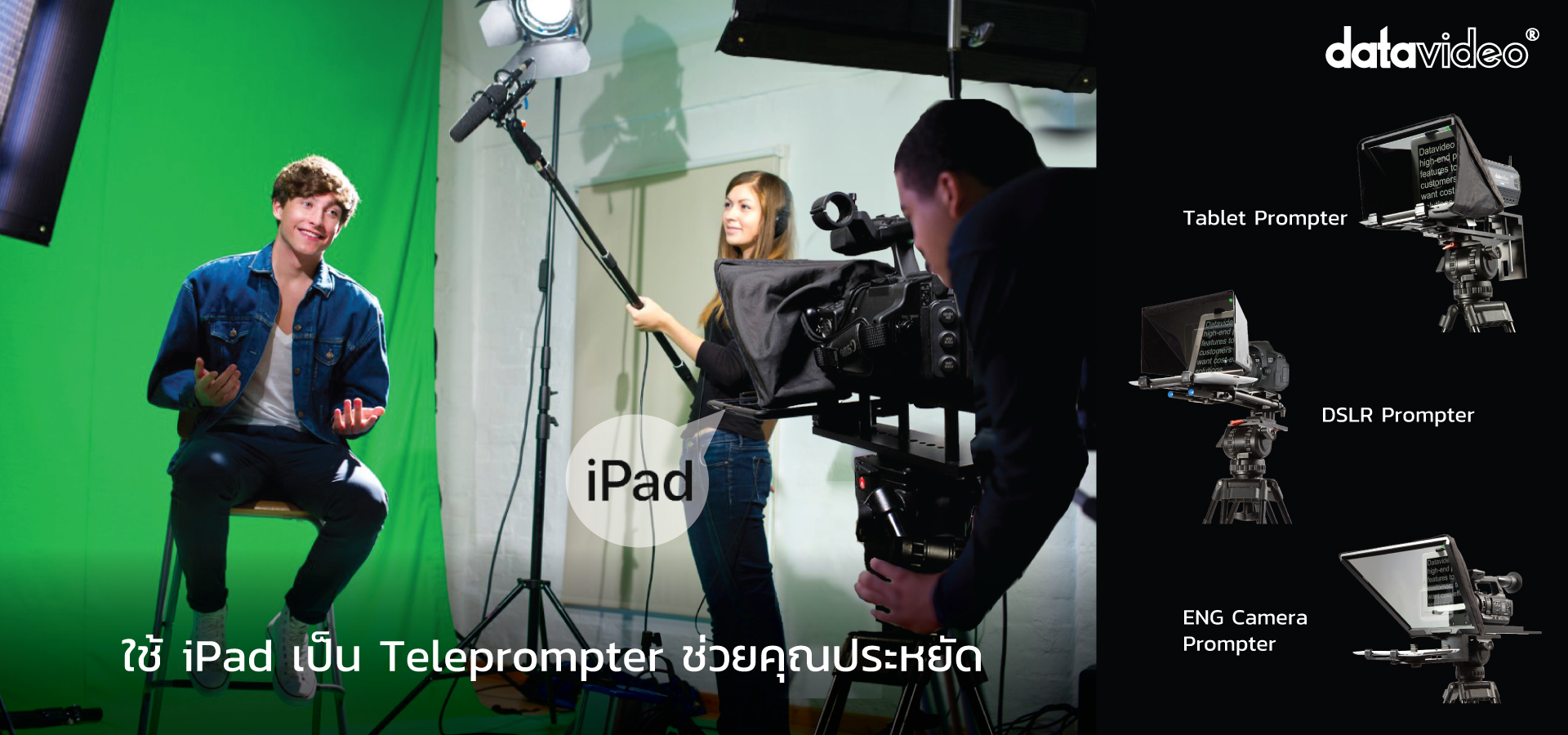 teleprompter-md.jpg