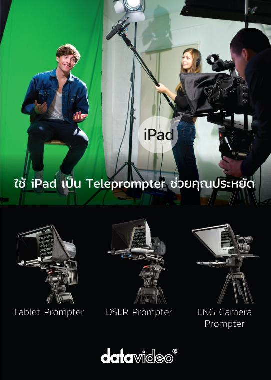 teleprompter-xs.jpg